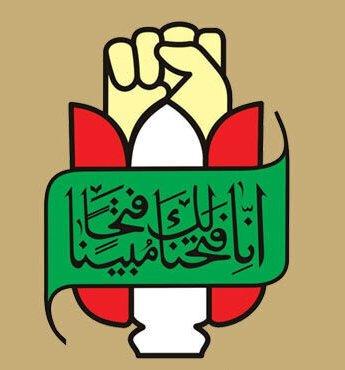 الدفاع المقدس ..نموذج لمقاومة الشعب الايراني