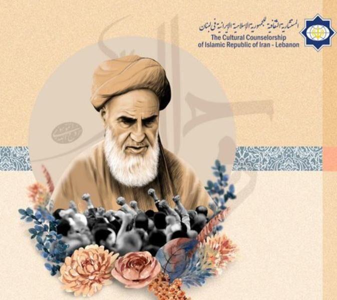المستشارية الثقافية الإيرانية في لبنان تقيم حفلًا تأبينيًّا بمناسبة الذكرى الـ 32 لرحيل الامام الخميني