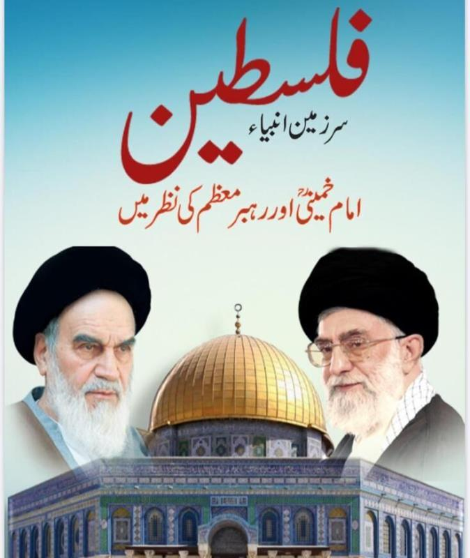 """اصدار كتاب """"فلسطين ارض الانبياء"""" في باكستان"""