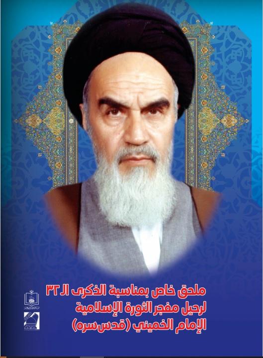 ملحق خاص بمناسبة الذكرى ال 32 لرحيل مفجر الثورة الاسلامية الامام الخميني (قدس سره)