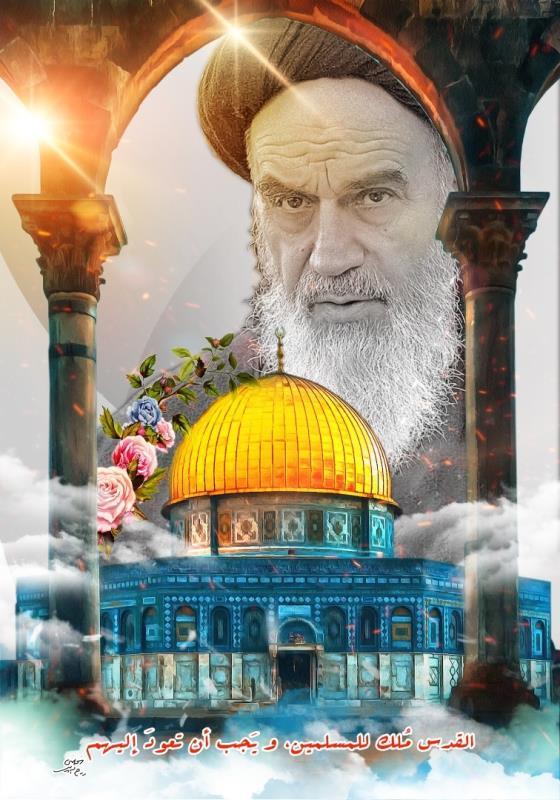 يوم القدس العالمي في کلام الامام الخميني (قدس سره)