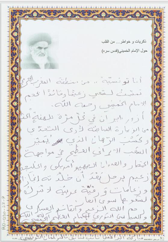 تمنیت لشعبي زعیماٌ کالامام الخمیني