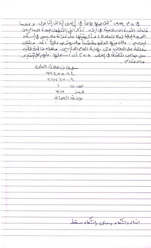 عندما قامت الثورة الاسلامية