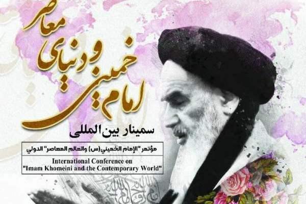 """اقامة مؤتمر """"الإمام الخميني (رض) والعالم المعاصر"""" الدولي في طهران"""