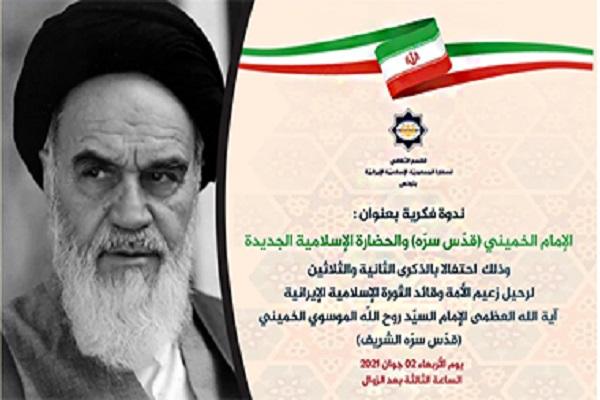 """إقامة ندوة """"الإمام الخميني (رض) والحضارة الاسلامية الحديثة"""""""