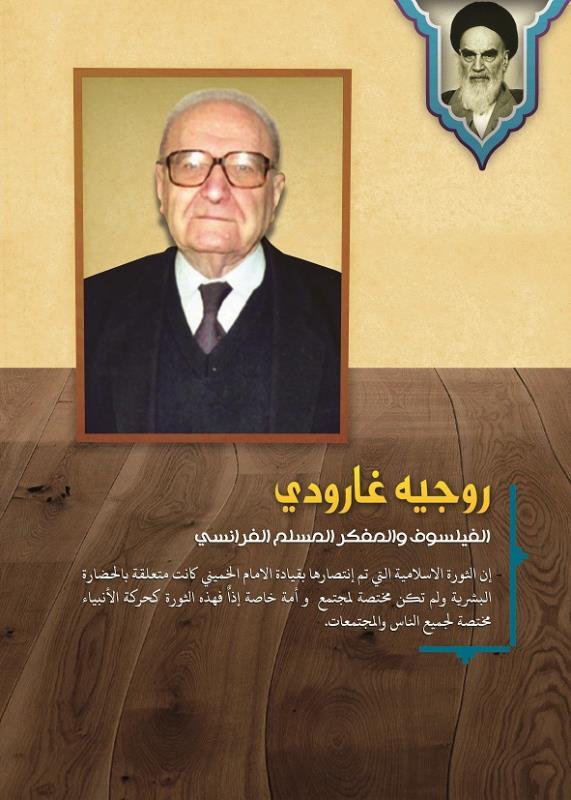 روجيه غارودي، الفيلسوف والمفكر المسلم الفرنسي