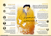 الإمام الخميني (قدس سره) في نظر الساسة والمفكرين