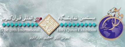 The Commencement of the 20th International Holy Quran Exhibition