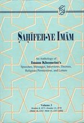 SAHIFEH-YE IMAM (Volume 3)