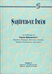 SAHIFEH-YE IMAM (Volume 4)