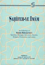 SAHIFEH-YE IMAM (Volume 6)