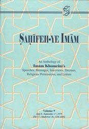 SAHIFEH-YE IMAM (Volume 9)