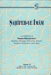 SAHIFEH-YE IMAM (Volume 19)