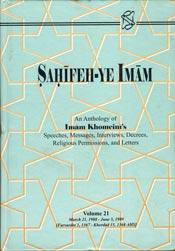 SAHIFEH-YE IMAM (Volume 21)