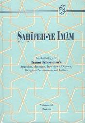 SAHIFEH-YE IMAM (Volume 22)