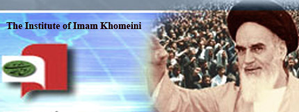 An Introduction to Institute of Imam Khomeini (1)