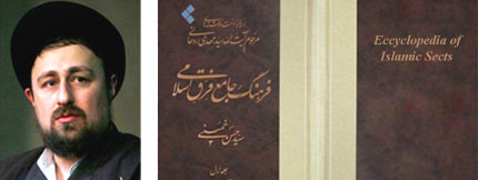 The ``Encyclopedia of Islamic Sects`` was chosen as the ``Book of Year``
