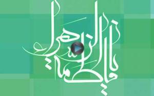 Nobility & Virtue of Hadrat Zahra(a)
