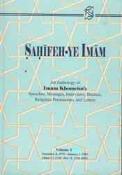 SAHIFEH-YE IMAM (Volume 1)