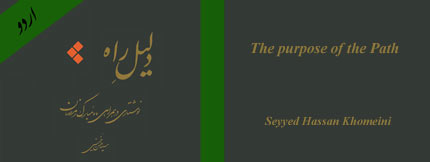 """The purpose of the path"" written by Seyyed Hassan Khomeini was translated to Urdu"
