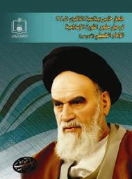 Special Supplement on the Occasion of the 24th Anniversary of the demise of Imam Khomeini