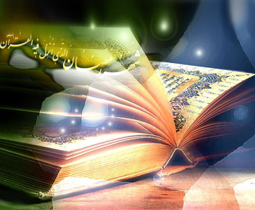 The Holy Month of Ramadan, the Month of Quran