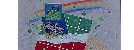 Declaration of the Islamic Republic of Iran