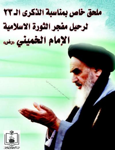 Special Supplement on the Occasion of the 23th Anniversary of the demise of Imam Khomeini