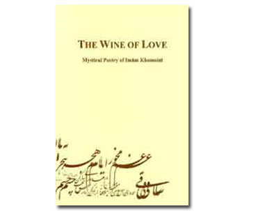 Beauties of Imam Khomeini's Poetry