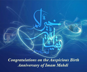 Imam Khomeini Introduces the 12th Imam as the Great Savior of Humanity