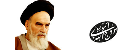 West Must Undertake Serious Efforts to Understand Imam Khomeini