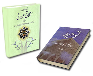 Two Books on Imam's Views Published in Urdu