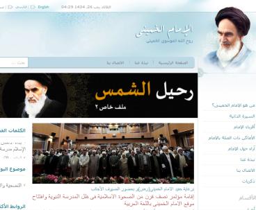 Arabic Website of Imam Khomeini Uveiled