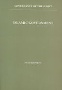 Islamic Government