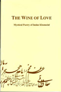 The Wine of Love