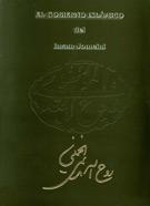 El Gabierno Islamico del Imam Jomeini
