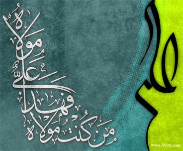 Ghadir underscores course of history