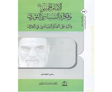 Book sheds light on Imam`s progressive political thought