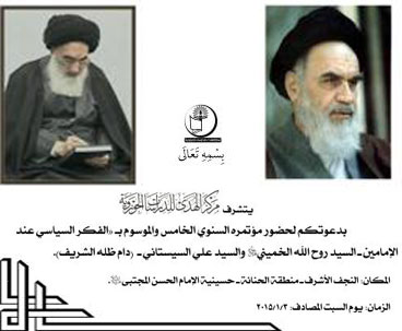 Najaf Holds Summit on Imam Khomeini, Ayatollah Sistani Dynamic Legacy