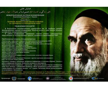 Kyrgyzstan to hold international summit on Imam Khomeini