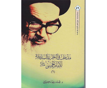 Book on Imam Khomeini Political Thought Published in Iraq