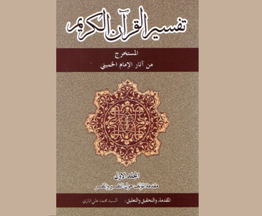 Imam Khomeini`s Quranic Views Published in Arabic