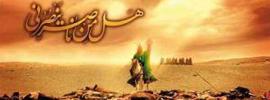 Imam Khomeini Asserted on Genuine Message of Ashura