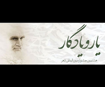 International festival on Imam Khomeini poetry
