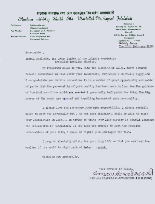 Request for Imam`s biography by a Bengali citizen