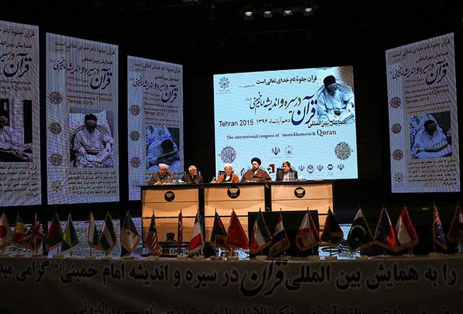 International summit on Imam Khomeini and Quran