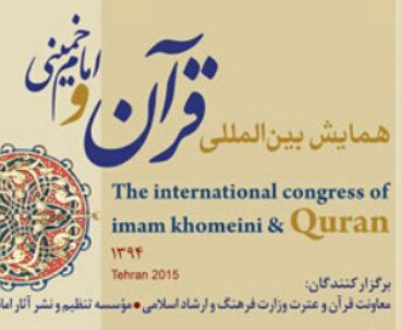 Iran to hold summit on Imam Khomeini's Quranic views