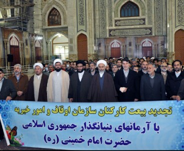 Iranians organization workers pay homage to Imam Khomeini