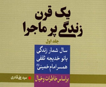 Book Highlights Virtuous Biography of Imam's Spouse