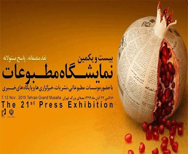 participation of The Institute for Compilation and Publication of Imam Khomeini`s Works in the 21st international Press exhibition